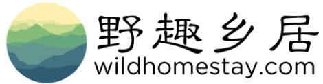 野趣乡居 wildhomestay.com